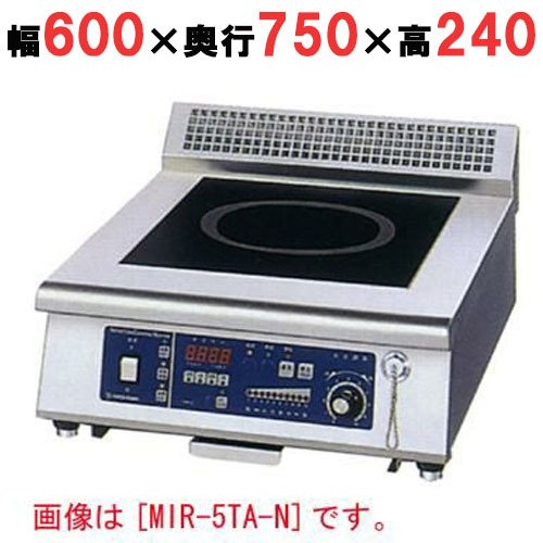IH調理器(卓上1連タイプ) 業務用 MIR-5TBD-N ニチワ電機 幅600×奥行750×高さ240 送料無料