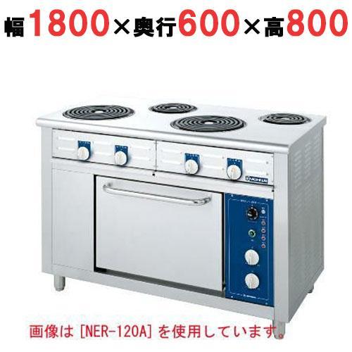 電気レンジ(シーズヒーター式)/6口 業務用 NER-180AO ニチワ電機 幅1800×奥行600×高さ800 送料無料