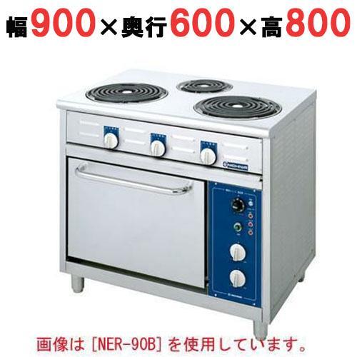 電気レンジ(シーズヒーター式)/3口 業務用 NER-90A ニチワ電機 幅900×奥行600×高さ800 送料無料