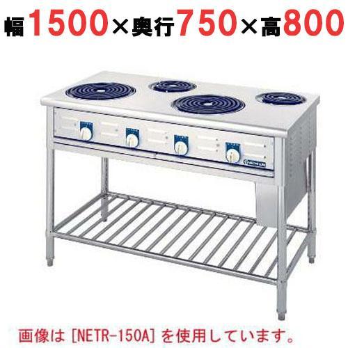 電気テーブルレンジ(シーズヒーター式)/5口 業務用 NETR-150B ニチワ電機 幅1500×奥行750×高さ800 送料無料