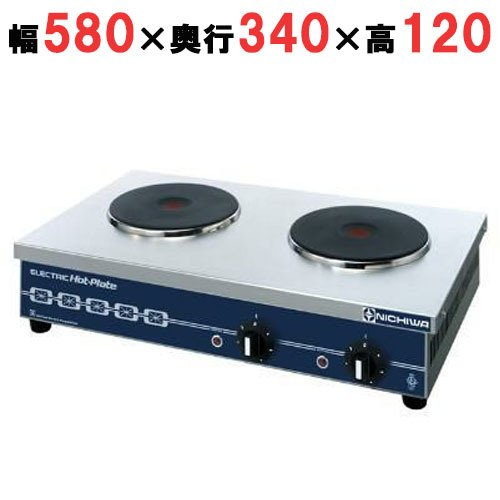 電気コンロ 業務用 THP-2W ニチワ電機 幅580×奥行340×高さ120 送料無料