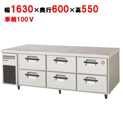 冷蔵庫 2段ドロワーテーブル 業務用 福島工業 冷蔵庫 TBC-556FM2 (ユニット右置き仕様) / 送料無料 幅1630×奥行600×高さ550
