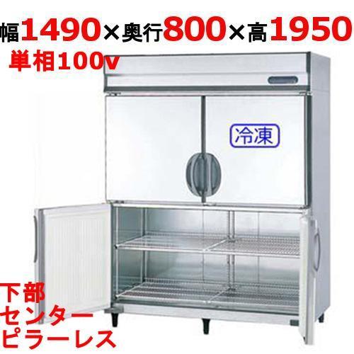 業務用 冷凍冷蔵庫 業務用 福島工業 URD-151PM6-F / 送料無料 幅1490×奥行800×高さ1950