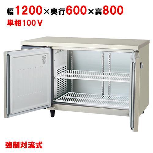 業務用冷蔵コールドテーブル 内装ステンレス鋼板 センターフリータイプ YRC-120RM2-F(旧型式:YRC-120RM-F,TRC-120RM-F) 福島工業 幅1200×奥行600×高さ800