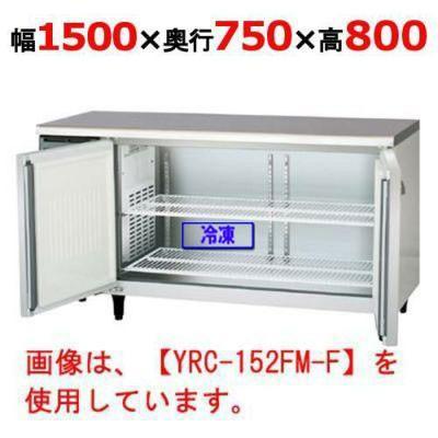 業務用冷凍コールドテーブル 内装ステンレス鋼板 センターフリータイプ YRW-152FM1-F 福島工業/送料無料 幅1500×奥行750×高さ800