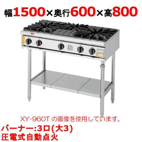 ガステーブル 業務用 XY-15603T コメットカトウ 3口 幅1500×奥行600×高さ800 送料無料