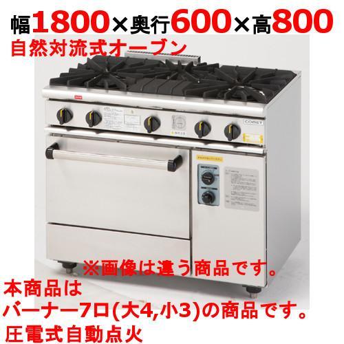 ガスレンジ 業務用 XY-18607A コメットカトウ 7口 幅1800×奥行600×高さ800 送料無料