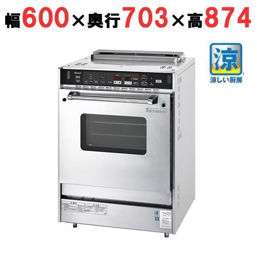 オーブン 業務用 ガス高速オーブン中型 リンナイ RCK-S20AS4 幅600×奥行703×高さ874
