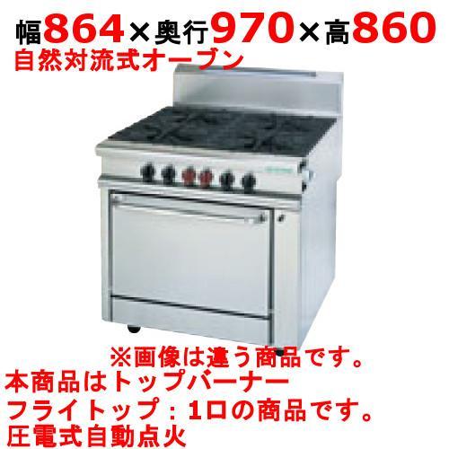 (業務用)(新品) タニコー ガスレンジ ガスヘビーデューティーシリーズ HR9701G 幅864×奥行970×高さ860 都市ガス/LPガス(送料無料)