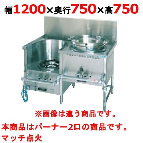 (業務用)(新品) タニコー CR 型中華レンジ JS-CR-120IUT 幅1200×奥行750×高さ750 都市ガス/LPガス (送料無料)