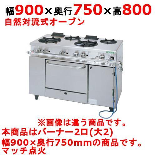 (業務用)(新品) タニコー ガスレンジ(アルファーシリーズ) NR0920A 幅900×奥行750×高さ800 都市ガス/LPガス トップバーナφ190×2、オーブン数:1 (送料無料)