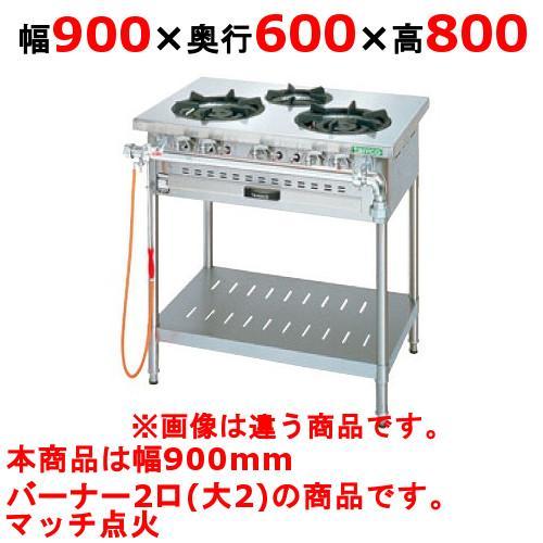 (業務用)(新品) タニコー ガステーブル(アルファーシリーズ) NT0920 幅900×奥行600×高さ800 都市ガス/LPガス トップバーナφ190×2 (送料無料)