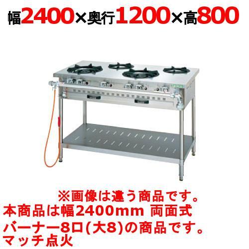 (業務用)(新品) タニコー ガステーブル(アルファーシリーズ) NT2480CW 幅2400×奥行1200×高さ800 都市ガス/LPガス トップバーナφ190×8 (送料無料)