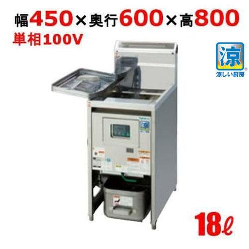 (業務用)(新品) タニコー ガスフライヤー 低輻射熱式 SD ガスフライヤー SD-TGFL-C45 幅450×奥行600×高さ800 単相100V 都市ガス/LPガス 油量 18L (送料無料)