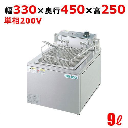 (業務用)(新品) タニコー 電気フライヤー TCFL-3345EP 幅330×奥行450×高さ250 単相 200V 3.0kW 油量:9L (送料無料)