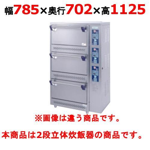 (業務用)(新品) タニコー ガス式立体炊飯器 TGRC-2S 幅785×奥行702×高さ1125 (50/60Hz) 都市ガス/LPガス (送料無料)