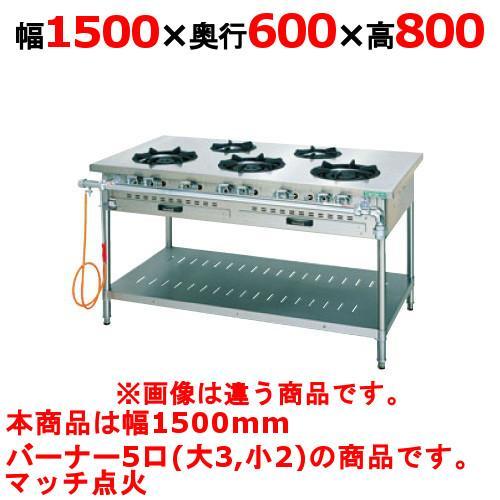 (業務用)(新品) タニコー ガステーブル(スタンダードシリーズ) TGT-150 幅1500×奥行600×高さ800 都市ガス/LPガス トップバーナφ180×3・φ125×2 (送料無料)
