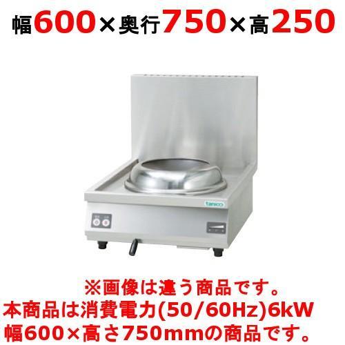 (業務用)(新品) タニコー IH 中華レンジ TICR-606T 幅600×奥行750×高さ250 (50/60Hz) (送料無料)