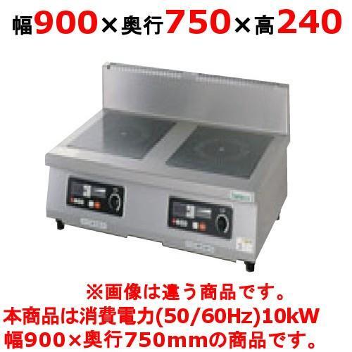 (業務用)(新品) タニコー IHコンロ TIH-55NA 幅900×奥行750×高さ240 (50/60Hz) プレート数:2 (送料無料)