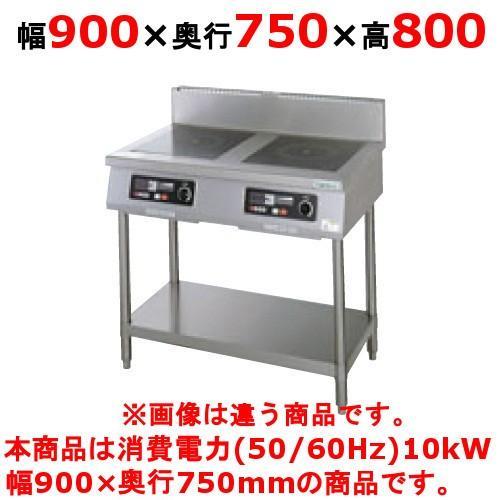 (業務用)(新品) タニコー IHコンロ TIH-S55NA 幅900×奥行750×高さ800 (50/60Hz) プレート数:2 (送料無料)