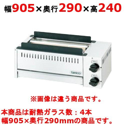 (業務用)(新品) タニコー グリラー下火式 ガス赤外線グリラー TMS-TIG-4K 幅905×奥行290×高さ240 都市ガス/LPガス (送料無料)