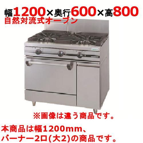 (業務用)(新品) タニコー ガスレンジ(ウルティモシリーズ) TSGR-1220 幅1200×奥行600×高さ800 都市ガス/LPガス トップバーナφ165×2、オーブン数:1