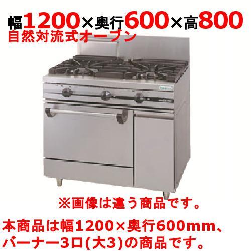 (業務用)(新品) タニコー ガスレンジ(ウルティモシリーズ) TSGR-1230 幅1200×奥行600×高さ800 都市ガス/LPガス トップバーナφ165×3、オーブン数:1