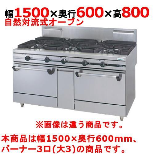 (業務用)(新品) タニコー ガスレンジ(ウルティモシリーズ) TSGR-1530 幅1500×奥行600×高さ800 都市ガス/LPガス トップバーナφ165×3、オーブン数:2