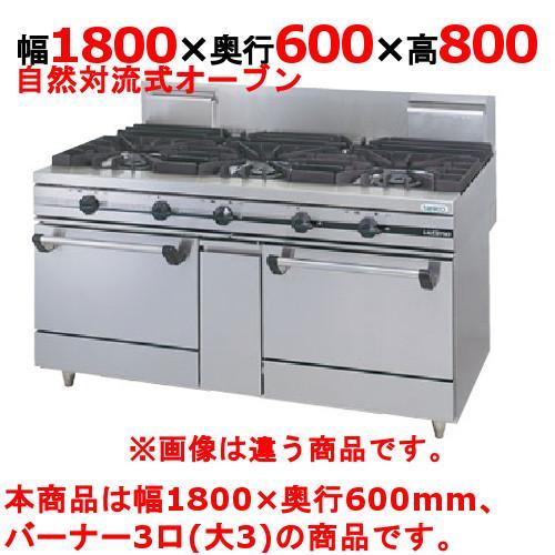 (業務用)(新品) タニコー ガスレンジ(ウルティモシリーズ) TSGR-1830 幅1800×奥行600×高さ800 都市ガス/LPガス トップバーナφ165×3、オーブン数:2