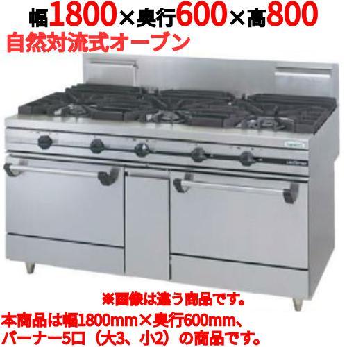 (業務用)(新品) タニコー ガスレンジ(ウルティモシリーズ) TSGR-1832 幅1800×奥行600×高さ800 都市ガス/LPガス(送料無料)