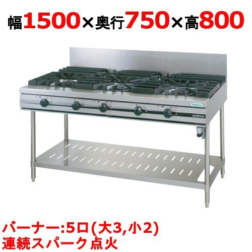 (業務用)(新品) タニコー ガステーブル(ウルティモシリーズ) TSGT-1532A 幅1500×奥行750×高さ800 都市ガス/LPガス トップバーナφ190×3・φ90×2 (送料無料)