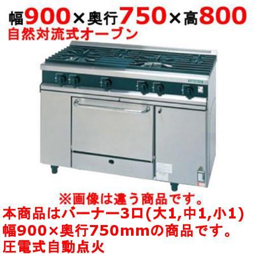 (業務用)(新品) タニコー ガスレンジ(Vシリーズ) VR0921A2L 幅900×奥行750×高さ800 都市ガス/LPガス(送料無料)