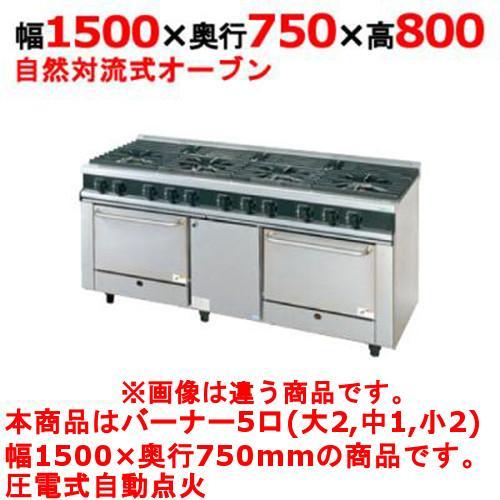 (業務用)(新品) タニコー ガスレンジ(Vシリーズ) VR1532A2R1 幅1500×奥行750×高さ800 都市ガス/LPガス(送料無料)
