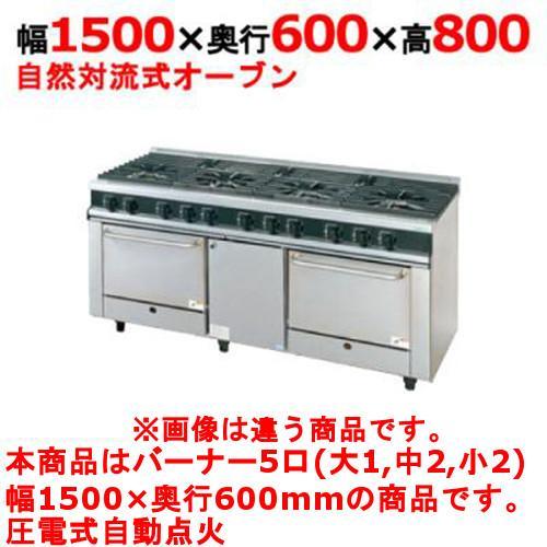 (業務用)(新品) タニコー ガスレンジ(Vシリーズ) VR1532N1 幅1500×奥行600×高さ800 都市ガス/LPガス(送料無料)