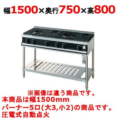 (業務用)(新品) タニコー ガステーブル(Vシリーズ) VT1532A2 幅1500×奥行750×高さ800 都市ガス/LPガス トップバーナφ140×3・φ115×2 (送料無料)