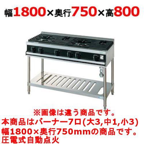 (業務用)(新品) タニコー ガステーブル(Vシリーズ) VT1843AR2 幅1800×奥行750×高さ800 都市ガス/LPガス トップバーナφ190×3・φ140×1・φ115×3 (送料無料)