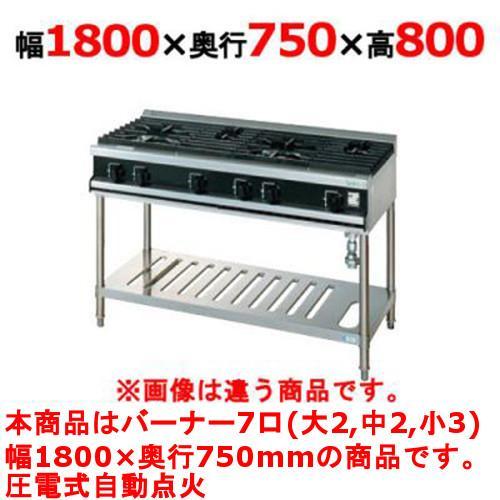 (業務用)(新品) タニコー ガステーブル(Vシリーズ) VT1843ARL 幅1800×奥行750×高さ800 都市ガス/LPガス トップバーナφ190×2・φ140×2・φ115×3 (送料無料)