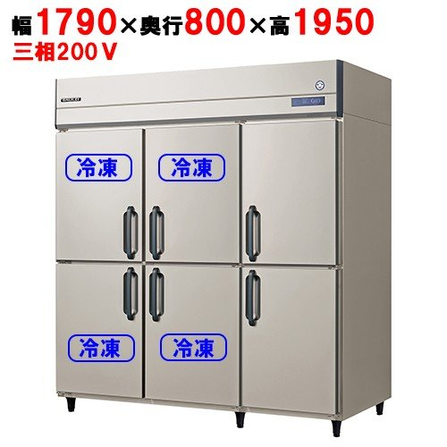 業務用縦型冷凍冷蔵庫 ARD-184PMD 幅1790×奥行800×高さ1950/福島工業/送料無料