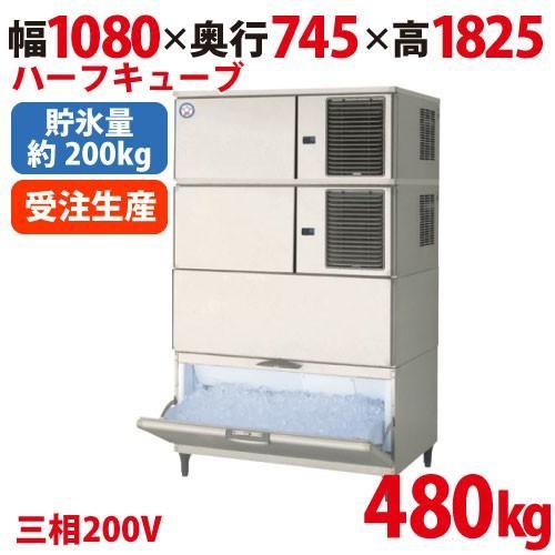 業務用 福島工業(フクシマ) スタックオンタイプ 製氷機 FIC-A480HLAT 480kgタイプ ハーフキューブアイス 受注生産 幅1080×奥行745×高さ1825 新品 送料無料