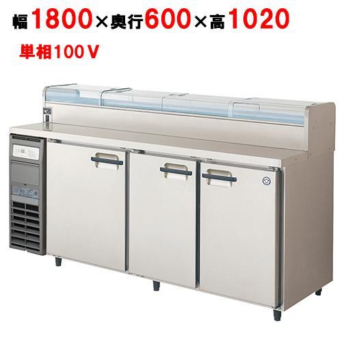 業務用横型ネタケース付コールドテーブル冷蔵庫 YRC-180RM2-NCF 幅1800×奥行600×高さ1020/福島工業/送料無料