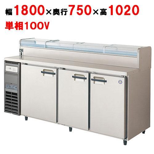 業務用横型ネタケース付コールドテーブル冷蔵庫 YRW-180RM2-NCF 幅1800×奥行750×高さ1020/福島工業/送料無料
