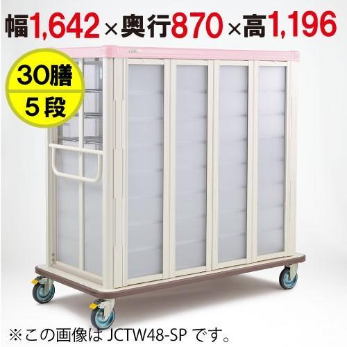 業務用 配膳車 常温配膳車COOシリーズ JCTW30 幅1642×奥行870×高さ1196mm 送料無料