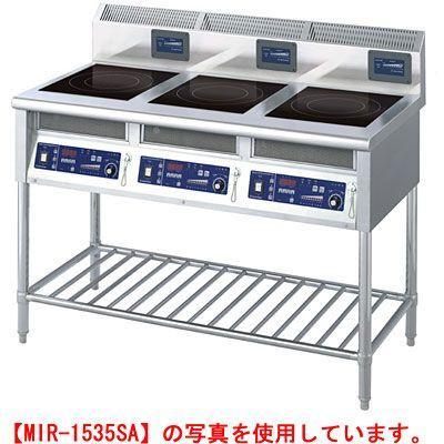 IH調理器(スタンド型)3連 業務用 MIR-1333SA ニチワ電機 幅1200×奥行600×高さ800 送料無料