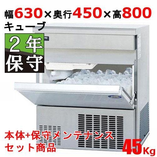 【保守メンテナンスサービス付セット商品】製氷機 業務用 SIM-S4500B パナソニック(旧サンヨー) 45kg キューブ 幅630×奥行450×高さ800