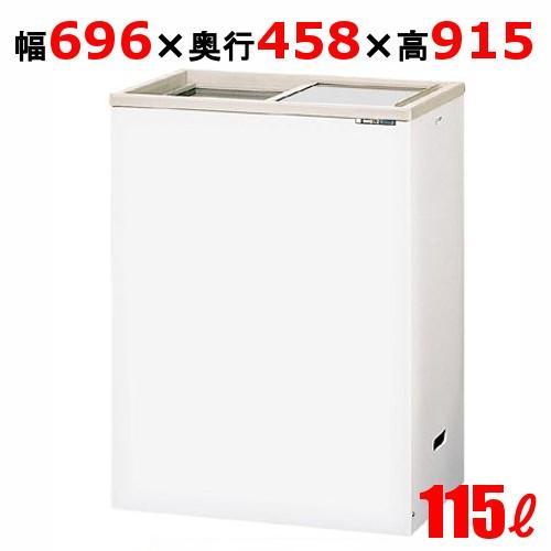 冷凍庫 冷凍ストッカー 業務用 サンデン 115L スライド扉 PF-G120XE(旧型式PF-G120XB) 幅696×奥行458×高さ915
