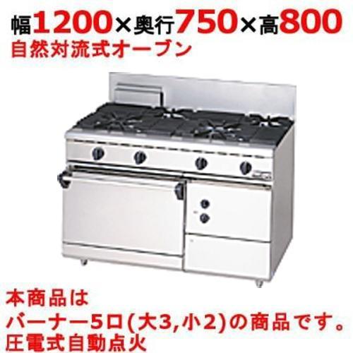 ガスレンジ 業務用 RGR-1275C(旧型式:RGR-1275B) MARUZEN マルゼン 5口 自然対流式オーブン 送料無料 幅1200×奥行750×高さ800