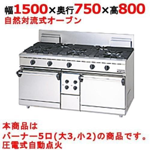 ガスレンジ 業務用 RGR-1575C(旧型式:RGR-1575B) MARUZEN マルゼン 5口 自然対流式オーブン 送料無料 幅1500×奥行750×高さ800