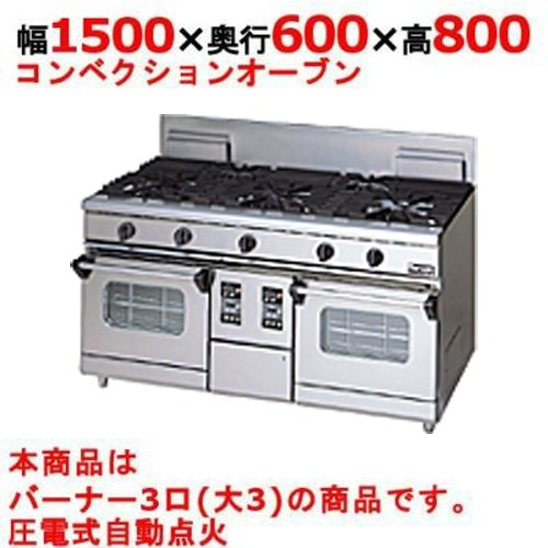 ガスレンジ 業務用 RGR-1563WXC(旧型式:RGR-1563WXB) MARUZEN マルゼン 3口 コンベクションオーブン 送料無料 幅1500×奥行600×高さ800