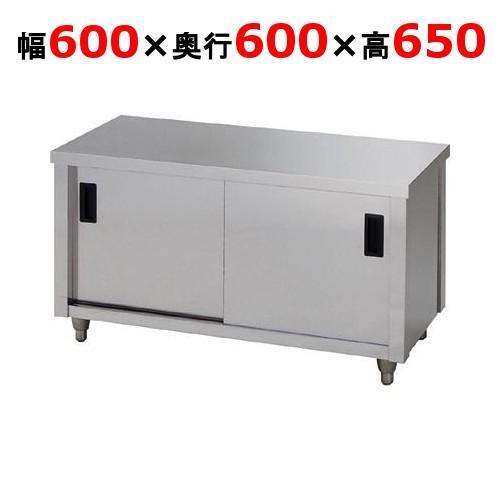 ガス台 ガス台 ガス台 東製作所 片面引違戸 ACG-600H 幅600×奥行600×高さ650mm 業務用 新品 ca4