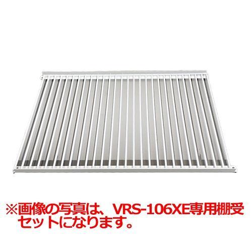 サンデン 冷蔵ショーケース MU-195XE,MU-195XB用網棚・棚受セット (RSH-MU330C) (業務用)